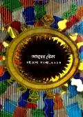Adorer Nauka Kolkata book Fair Issue 2013