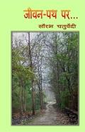 Jeevan-Path Par...