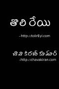తొలి రేయి - తెలుగు నవల