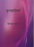 Phuljhadiyan