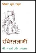 Raviratlami ki Gazalen aur Vyanjal (Raviratlami's Ghazals and Vyanjals)