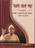 Swara-Tala-Pada Ke Shilpi Padmashree Pt. Balwant Rai Bhatt 'Bhavarang'